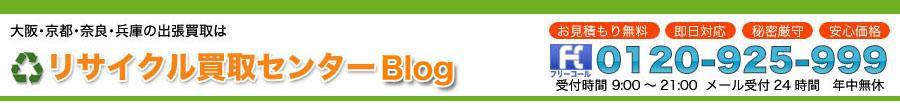 リサイクル買取センターBlog