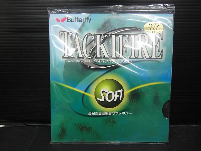 卓球 バタフライ ラバー タキファイア トクアツ BLACK 2.1 未使用品