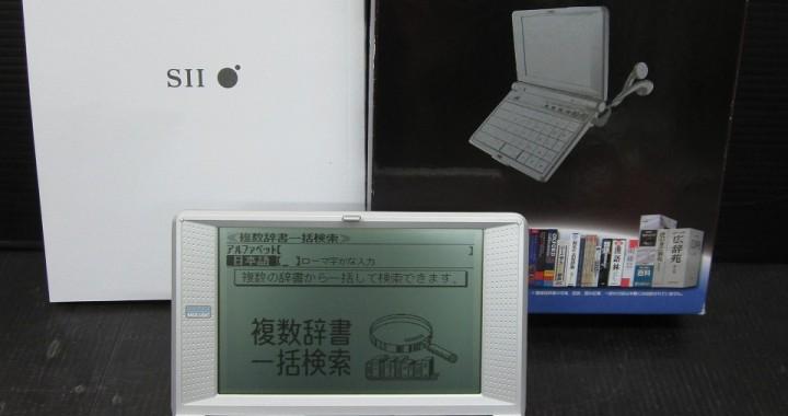 SII セイコー電子辞書 SR-E8500 中古品