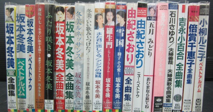 坂本冬美/他 歌謡曲 CD まとめて 42枚 良好 中古品