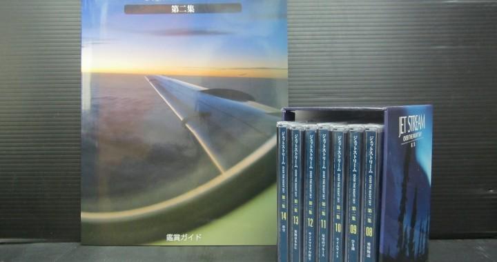 未開封品 JAL ジェットストリーム 第2集 CD 7枚組