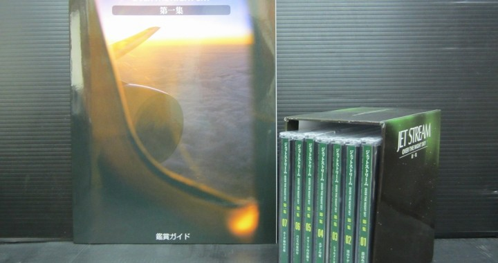 未開封品 JAL ジェットストリーム 第1集 CD 7枚組