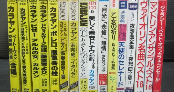 クラシック/由紀さおり/他 CD まとめて 31枚 良好 中古品