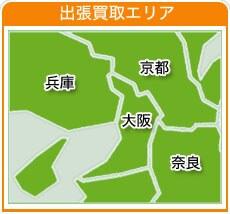 出張買取エリア、大阪、京都、奈良、兵庫